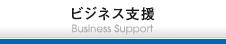 ビジネス支援