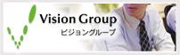 ビジョングループ