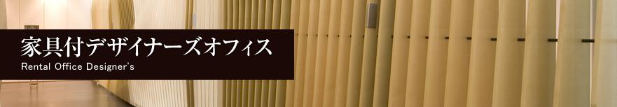 家具付デザイナーズオフィス